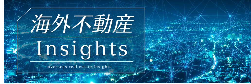 海外不動産Insights