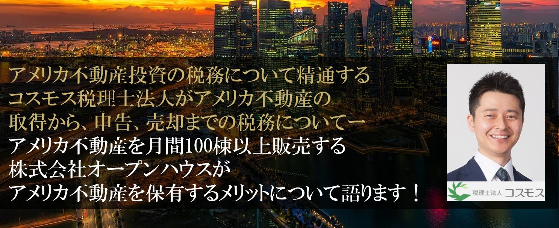【名古屋開催】アメリカ不動産投資の全貌を 税務の専門家が徹底解説