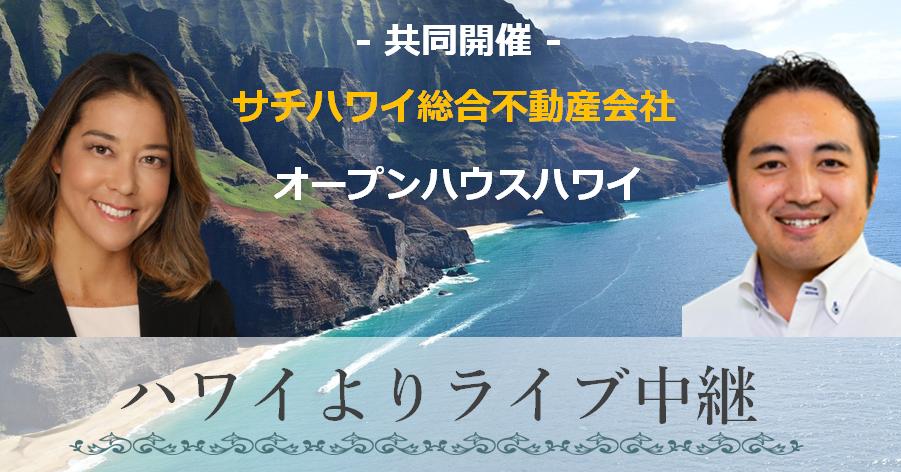 アヤコ・アンチェタ(サチハワイ・セールスマネージャー)/伊東嵩哉(オープンハウスハワイ代表)