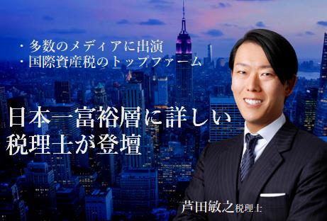 税理士法人ネイチャー 代表 芦田敏之 税理士