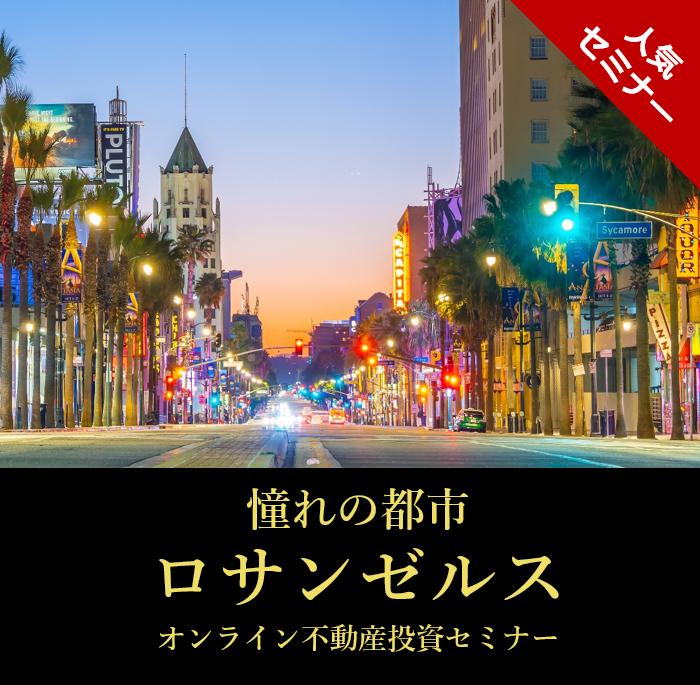飯田貴昭 (株)オープンハウス
