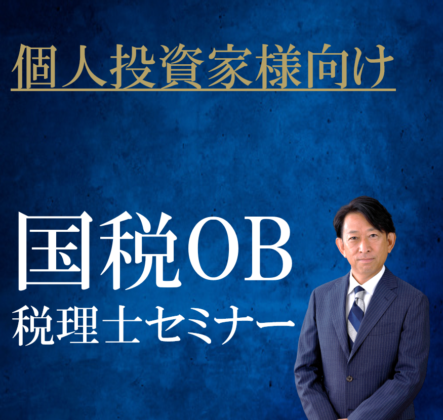 中谷義宏:中谷義宏税理士事務所 代表
