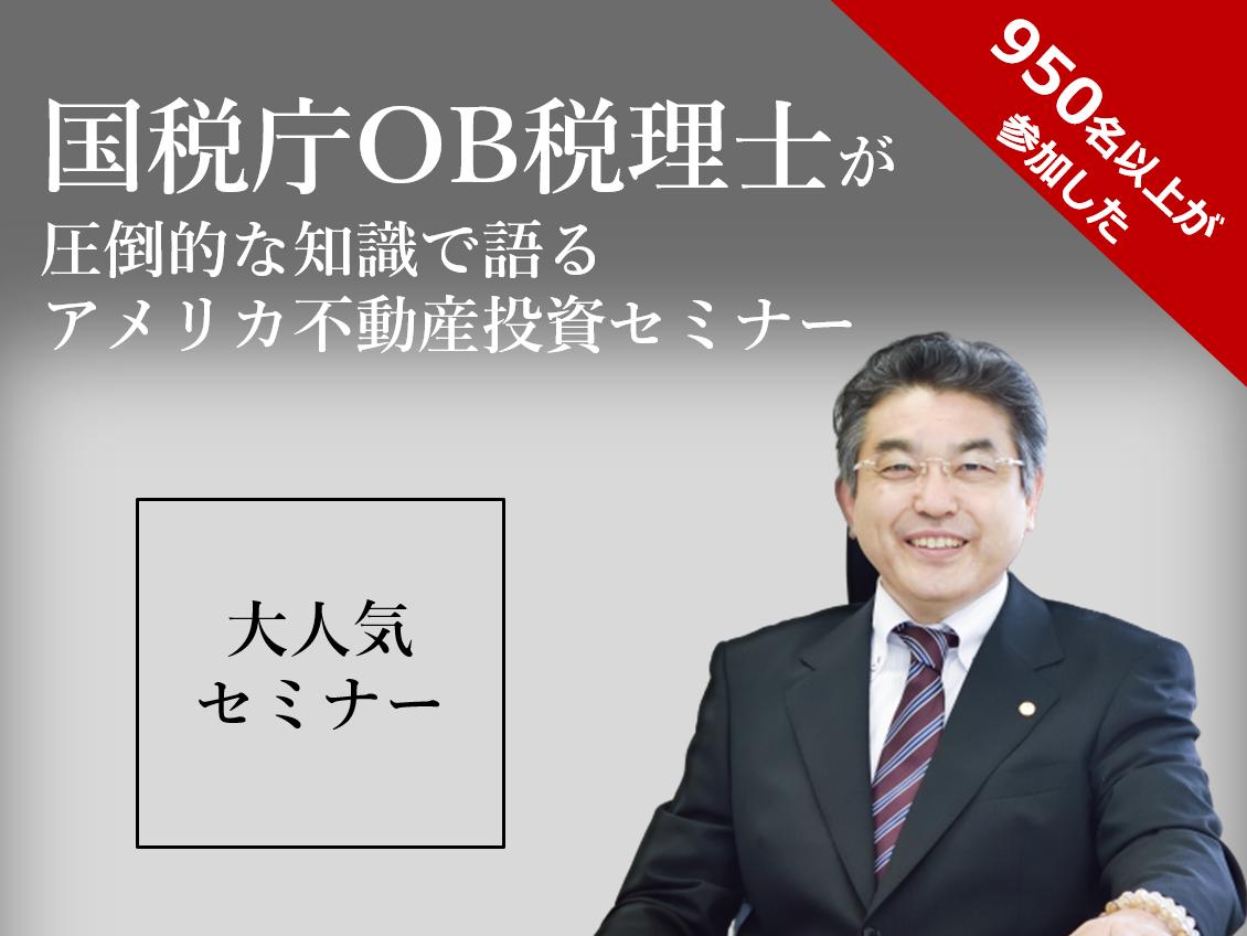 菅井幸彦 税理士 菅井幸彦税理士事務所 代表