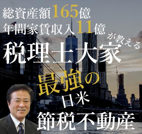 総投資額165億円・家賃収入11億円の税理士大家:鳥山昌則