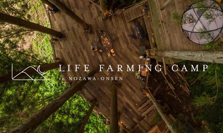 """都会の喧騒を離れたアグリツーリズムで""""生き方を耕す""""LIFE FARMING CAMPが長野県・野沢温泉村で開催 イメージ画像"""