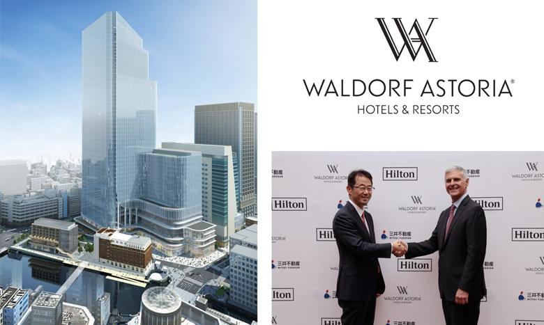 ヒルトンの最上級ラグジュアリーブランド「ウォルドーフ・アストリア」が東京・日本橋に2026年オープン予定