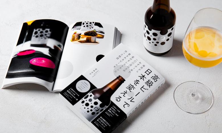 日本初のラグジュアリービール誕生ストーリーをまとめた書籍が発売 イメージ画像