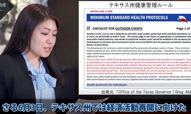 アメリカ不動産アカデミーVol.2 テキサス州の新型コロナウィルス対策(2020年6月9日時点) イメージ画像