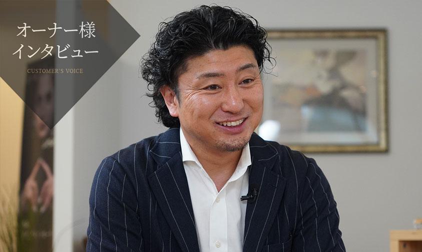 オーナー様インタビューVoice03 藤木誠様(46歳)2019年購入 イメージ画像