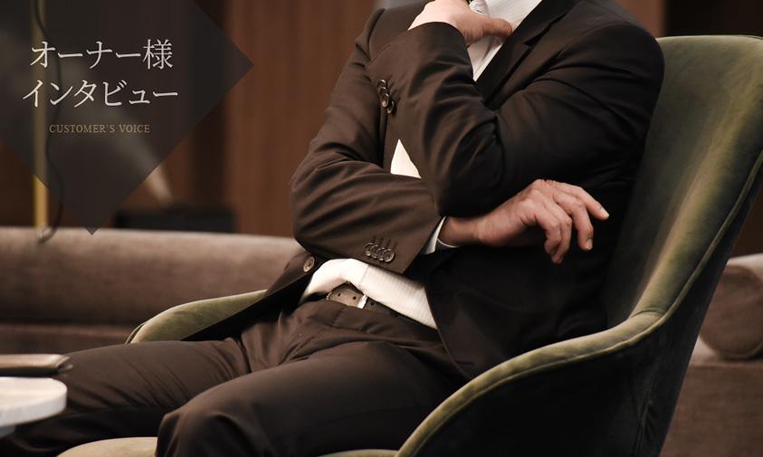オーナー様インタビューVoice05 会社経営者 S.T.様(56歳)2018年購入 イメージ画像