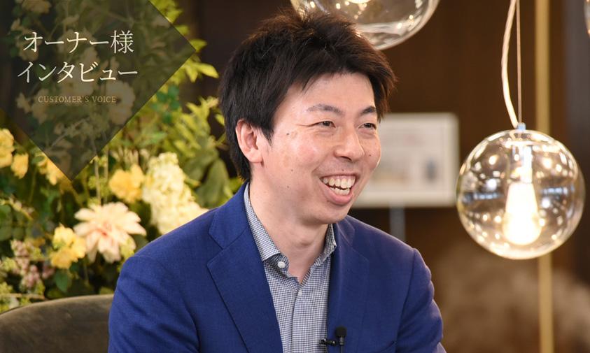 オーナー様インタビューVoice04 中村優紀様(38歳)2018年購入 イメージ画像