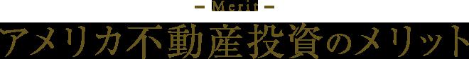 Merit アメリカ不動産投資のメリット