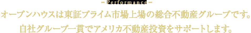 Performance オープンハウスは東証一部上場の総合不動産グループです。 自社グループ一環でアメリカ不動産投資をサポートします。