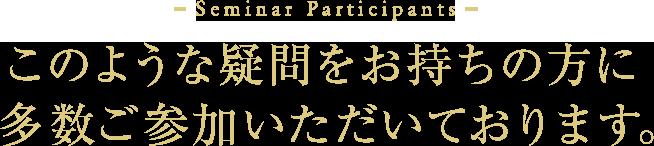 Seminar Participants このような疑問をお持ちの方に多数ご参加いただいております。