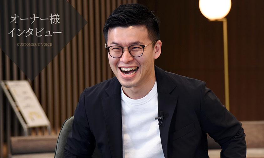 オーナー様インタビューVoice01 梅谷雄紀様(35歳)2019年購入