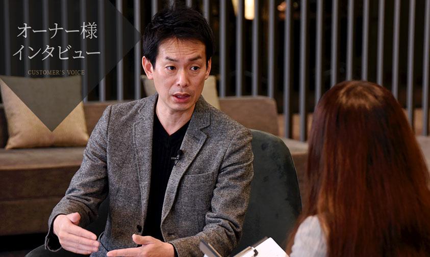 オーナー様インタビューVoice02 若山幸司様(48歳)2017年購入