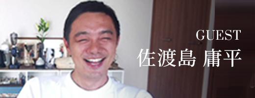 佐渡島庸平