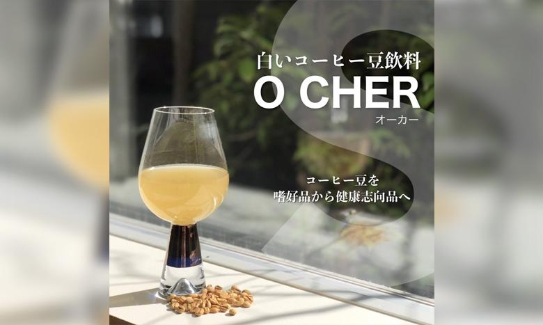 コーヒーの常識を覆す白いコーヒー豆飲料「O CHER/オーカー」が販売開始 イメージ画像
