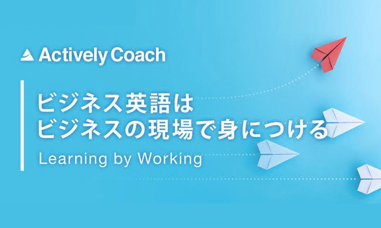 仕事をしながら英語を習得できるエグゼクティブ向けビジネス英語コーチングサービス「Actively Coach」がスタート イメージ画像