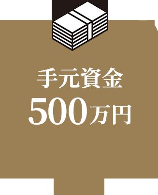手元資金500万円