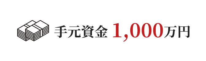 手元資金1,000万円