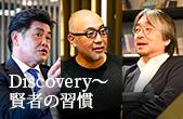 Discovery~ 賢者の習慣