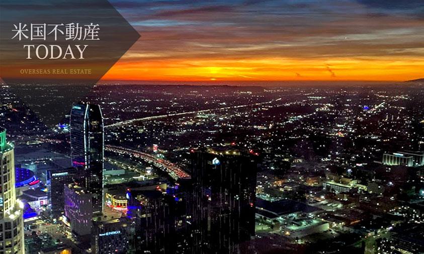 注目のエリア、成長をつづける大都市ロサンゼルス近郊の特徴 イメージ画像